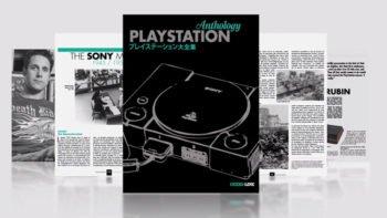 PlayStation Anthology Book Seeking Funding on Kickstarter