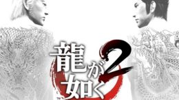 Yakuza Kiwami 2 Leaked Ahead Of Official Reveal