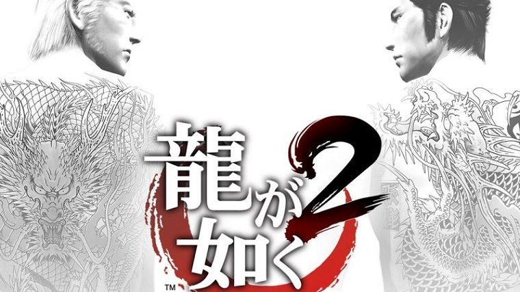 Yakuza 2 is getting an 'extreme' HD remake, too
