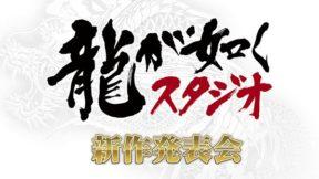 Yakuza Studio New Titles Presentation Will Be Livestreamed