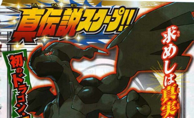 The latest scans from Japan reveal the newest Pokemon in the Pokemon Black