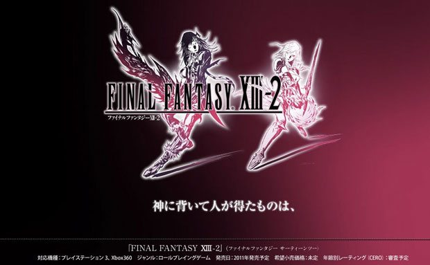 First Look at Final Fantasy XIII-2 News Xbox  Final Fantasy XIII 2