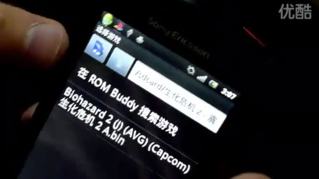 PlayStation_Phone
