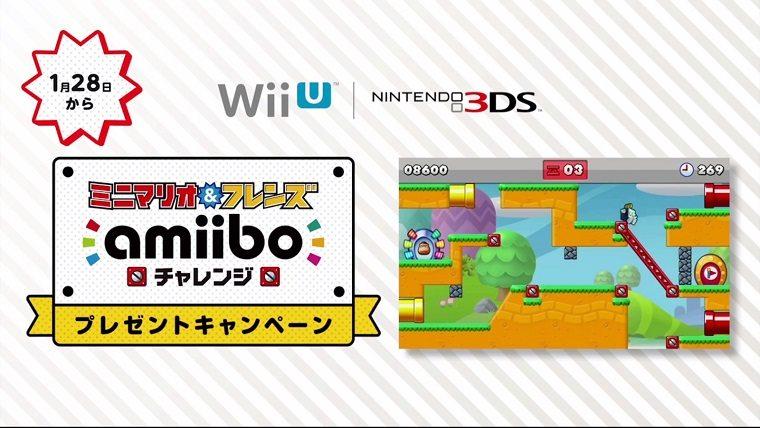 amiibo-challenge