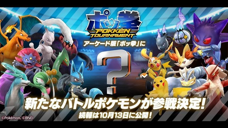 new fighter for pokken tournament is being announced next week