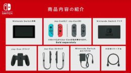 Here's What Comes in the Nintendo Switch Box