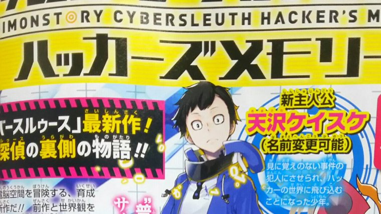 Digimon Cyber Sleuth Hackers Memory scan