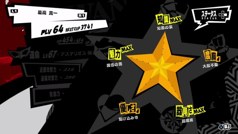 persona-5-how-to-raise-kindness-760x428