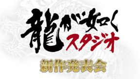 Yakuza Studio New Titles Presentation Will Be Livestreamed