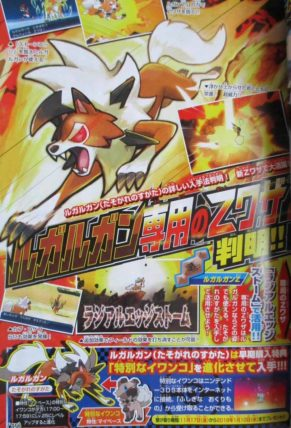 pokemon-leak-3-291x428