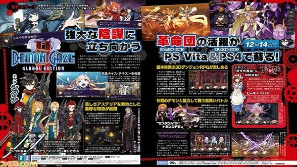News  Playstation Vita PlayStation 4 Experience Inc. Demon Gaze II