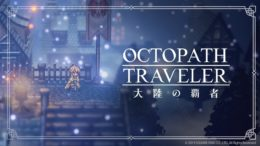 Octopath Traveler mobile game