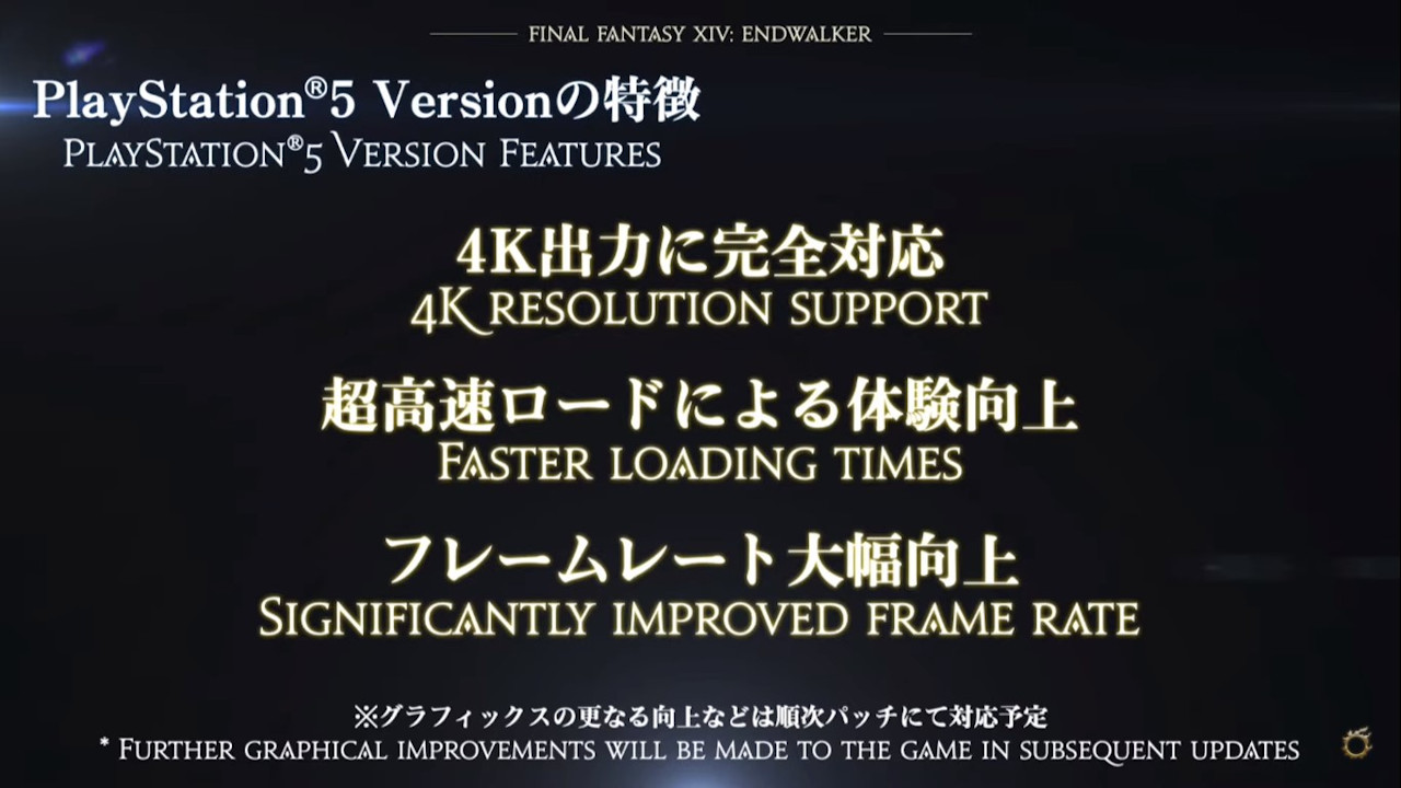 FFXIV_for_PS5_Specs